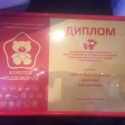 Золотой Медвежонок - Диплом на  Серёжу-1