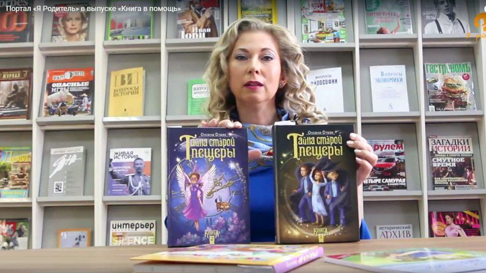 Портал «Я Родитель» в выпуске «Книга в помощь»